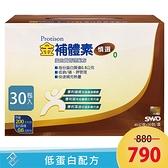 【送3包 市價100】金補體素慎選 粉劑(45gX30包/盒) 單盒|低蛋白 奶素可食