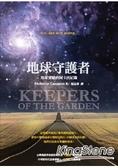 地球守護者:地球實驗的阿卡西紀錄