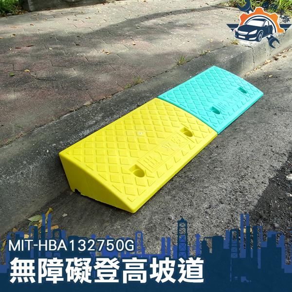 台階墊 斜坡墊 三角墊 階梯墊 樓梯墊 爬坡墊 停車墊路沿坡 跨門檻 上下樓梯無障礙斜坡板HBA132750