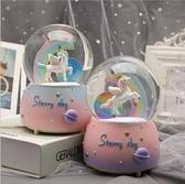 現貨  少女心獨角獸水晶球擺件飄雪卡通彩虹八音音樂盒兒童生日禮物 限時85折