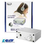 登昌恆 UPMOST REX-A1648HA1 USB DAC耳機擴大機