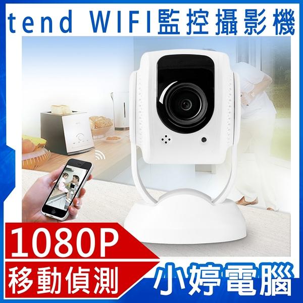 【免運+3期零利率】全新 tend WIFI監控攝影機 1080P 人臉辨識 語音對講 7天雲端空間等同128G卡