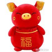 豬年吉祥物福袋豬公仔毛絨玩具小豬玩偶生肖豬布娃娃公司年會禮物【解憂雜貨鋪】
