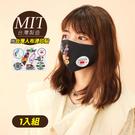 立體 口罩套 防潑水 透氣 抗菌防護 可...