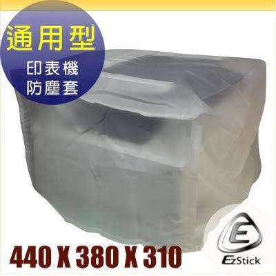 印表機防塵套 - P24 通用型 (440x380x310mm)