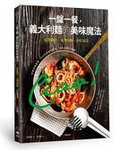 (二手書)Ciao! 一盤一餐,義大利麵的美味魔法:經典醬汁╳當季時鮮╳沙拉漬菜