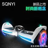 雙輪體感電動扭扭車兒童成人兩輪智慧漂移思維代步車平衡車 220VNMS漾美眉韓衣