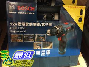 [COSCO代購] BOSCH 博世 GSB 120 DRILL DRIVER 12V鋰電震動電鑽起子機 _C113745