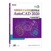 TQC+電腦輔助平面製圖認證指南AutoCAD 2020