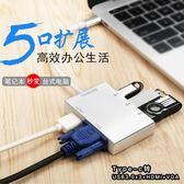 【雙11折300】MacBook電腦pro配件網線擴展塢VGA轉接頭HDMI
