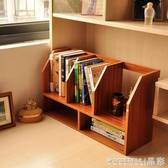 書架飄窗小書架簡易桌上學生小戶型家用置物架折疊收納省空間簡約迷你LX 晶彩