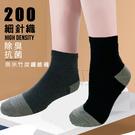 【現貨】200針奈米竹炭1/2襪 除臭襪 抗菌襪 保健襪 3色 20-26CM【JL188024】