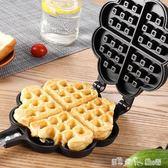 華夫餅模具心形不粘蛋糕鬆餅模 DIY烤盤模具燃氣灶明火專用 「潔思米」