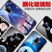 彩繪 鋼化玻璃殼 三星 Galaxy S9+ S9 Plus 手機殼 星空 花卉 保護殼 散熱 防摔 全包 保護套 簡約