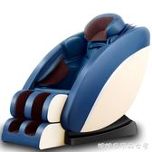 4d智慧按摩椅家用全自動全身揉捏多功能太空艙老人按摩器電動沙發220V IGO 糖糖日系森女屋