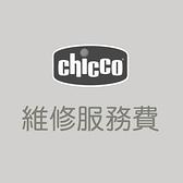 chicco-ELETTA舒適安全汽座安全帶護套-黑色