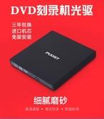 DVD刻錄機電腦通用光驅USB外接CD光驅
