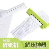 新品碎紙機辦公家用文件紙張粉碎器簡潔辦公手搖碎紙機迷你碎紙機 芊墨左岸LX