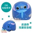 【雨眾不同】迪士尼 史迪奇 STITCH 安全帽-兒童