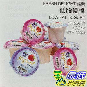 [COSCO代購]  低溫宅配無超取 FRESH DELIGHT 福樂 低脂優格 LOW FAT YOGURT 180公克(G) X 10入(PK) C99908