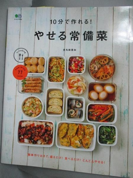 【書寶二手書T2/餐飲_QXE】10分常備菜_日文書_金丸繪里加