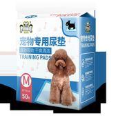 狗狗尿墊加厚100片除臭尿不濕寵物用品尿片狗尿布吸水墊訓導泰迪