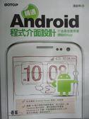 【書寶二手書T7/電腦_WEU】精通Android 程式介面設計-打造最佳使用者體驗的App_孫宏明