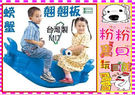 *粉粉寶貝玩具*螃蟹翹翹板*台灣製造*外銷精品