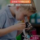 兒童顯微鏡高倍中小學生迷你便攜生物專業檢測科學實驗 YJT【快速出貨】
