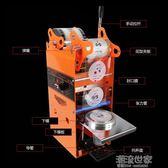 匯利WY802K超高杯18/19cm奶茶豆漿果汁冷飲杯手壓封口機90/95口徑MBS『潮流世家』