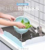 洗菜盆防水板吸盤式水池洗碗盆水槽擋水板廚房防濺水隔水擋板 YXS多色小屋