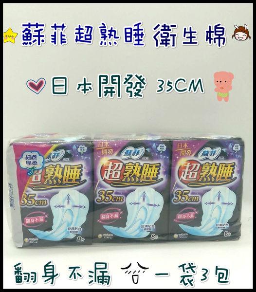 衛生棉 日本開發 蘇菲 超熟睡 清爽淨肌衛生棉 夜用 日用 生理期 經期 不外漏 35公分 23公分