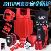 散打護具全套成人兒童格斗訓練裝備實戰拳擊泰拳健身搏擊護具套裝 初色家居館