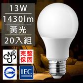 歐洲百年品牌台灣CNS認證LED廣角燈泡13W/1430流明黃光20入