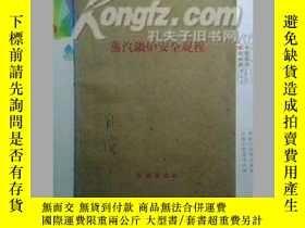 二手書博民逛書店罕見《蒸汽鍋爐安全規程》中華人民共和國勞動部Y18835 中華人