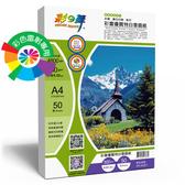 彩之舞 彩雷優質特白雪面紙 300g A4 (數位印刷) 50張入 / 包 HY-A301