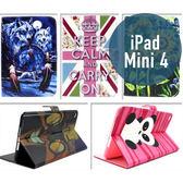 iPad mini 4 輕薄二折 彩繪卡通 側翻皮套 支架 平板套 平板 皮套 平板殼 保護套 保護