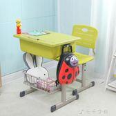 兒童寫字桌椅套裝小學生課桌椅家用兒童學習桌學校培訓班書桌 千千女鞋igo