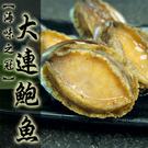 【屏聚美食】海味之冠-大連帶殼鮑魚1kg(約20-25粒/包)_第2件以上每件↘988元