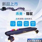 電動滑板 電動滑板車遙控四輪越野真空橡膠舒適耐用高續航成人代步新品熱賣 DF城市科技