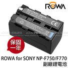 ROWA 樂華 for SONY NP-F750 / F770 副廠鋰電池 7.4V 4400mAh  (保固一年,保險千萬)