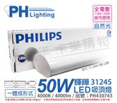 PHILIPS飛利浦 LED 31245 輝曄 50W 4000K 自然光 全電壓 4尺 吸頂燈 壁燈 _ PH430743
