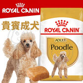 【zoo寵物商城】BHN 法國新皇家飼料《貴賓成犬PDA》3KG