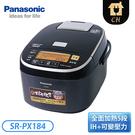 [Panasonic 國際牌]10人份可變壓力IH電子鍋 SR-PX184