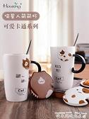 馬克杯創意卡通杯子陶瓷水杯可愛情侶杯咖啡牛奶杯辦公室水杯男女帶蓋勺  迷你屋 新品