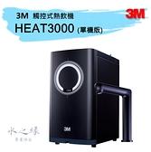 3M HEAT3000 櫥下觸控式熱飲機-單機版【水之緣】【免費標準安裝】