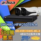 監視器組合 4路2鏡 DH-XVR5104HS-4KL-X 大華 DH-HAC-HFW2501EN-A 500萬畫素