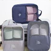 ◄ 生活家精品 ►【Z112】乾溼分離旅行雙層鞋袋 收納 分裝 海關 出國 整理袋 多功能 分隔 便攜