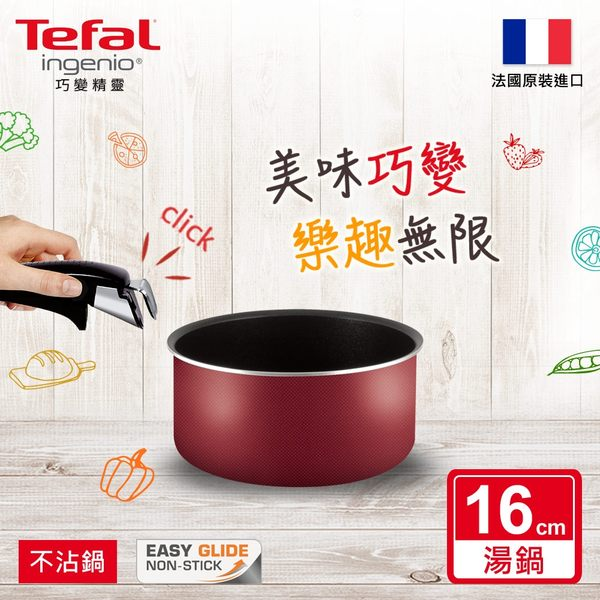 Tefal法國特福 巧變精靈系列16CM不沾湯鍋-絲絨紅 SE-L2212812