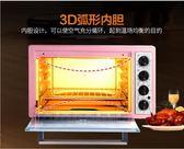 電烤箱 家用烘焙多功能獨立控溫30L烤叉燒烤